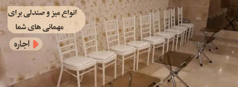 اجاره میز و صندلی برای مهمانی